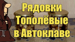 маринованные грибы Рядовки Тополёвые в Автоклаве