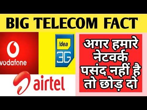 Latest Telecom news | Airtel Vodafone Idea जिन को पसंद नहीं छोड़ दो !!