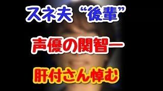 アニメ「ドラえもん」のスネ夫役を務める 声優の関智一(44)が24日...