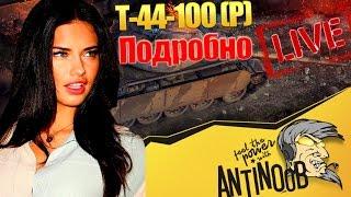 Т-44-100 (Р) Подробно о танке World of Tanks (wot)
