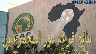 """تقرير """"بي إن سبورت"""" عن نتائج قرعة دور مجموعتي دوري أبطال إفريقيا و كأس الكاف"""