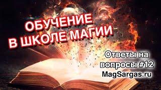 Как Проходит Обучение в Школе Магии - Школа Практической Светлой Магии - Маг Sargas