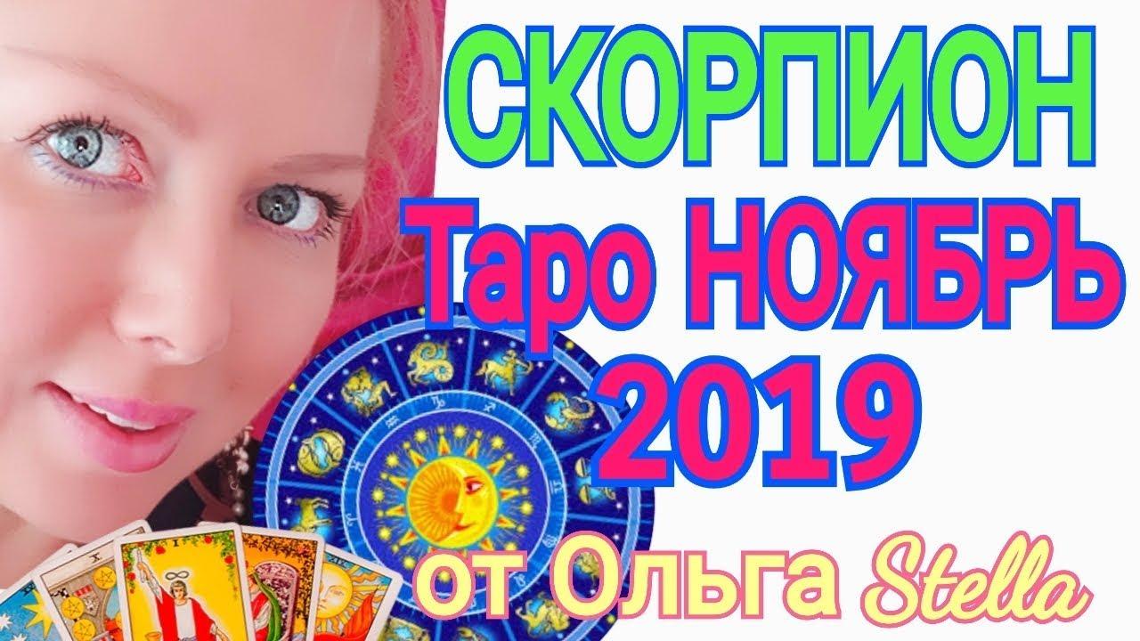 СКОРПИОН НОЯБРЬ 2019/СКОРПИОН ТАРО на НОЯБРЬ 2019