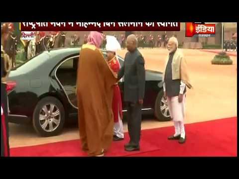 सऊदी अरब के शहजादे मोहम्मद बिन सलमान का भारत दौरा