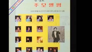 [김정호 추모앨범] 하남석 - 사랑가