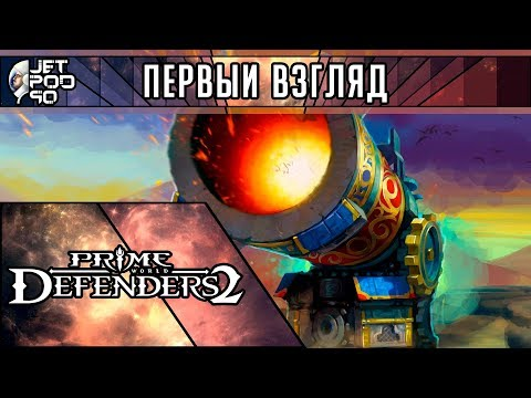 ПЕРВЫЙ ВЗГЛЯД на игру PRIME WORLD: DEFENDERS 2 от JetPOD90! Обзор гибрида tower defense и ККИ.