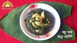Kochu shak ranna recipe | কচু শাক রান্না রেসিপি