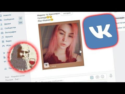 """Как познакомиться с девушкой в  Леонардо Дай Винчик - ВКонтакте """"""""ЭТО ЧЁ ТАКОЕ"""""""