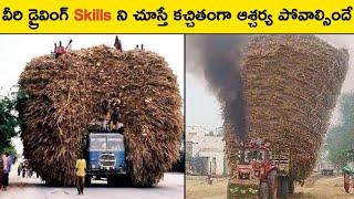 అద్భుతమైన ఇలాంటి Driversని ఎప్పుడు చూసి ఉండరు | Most Talented Drivers in The World in Telugu