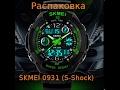 SKMEI 0931: распаковка