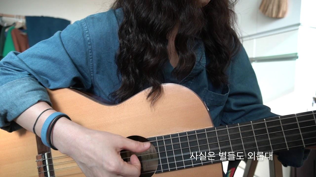 [이 노래 어때요] 밝은 별 1st ver - 시와 Siwa