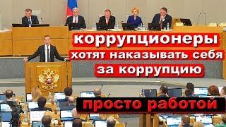 В Госдуму внесён закон об отмене лишения свободы за коррупцию | Pravda GlazaRezhet