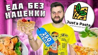 ДЕШЕВЫЙ ресторан в ЦЕНТРЕ Москвы / Еда по себестоимости / Медовик МИЛЛИОНЕРА / Обзор Justa pasta