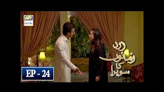 Zard Zamano Ka Sawera Ep 24 - 13th May - ARY Digital Drama