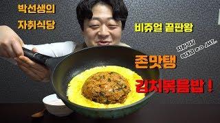[ 박선생의 자취식당 ] 김치볶음밥 동치미 편 ( 먹방…