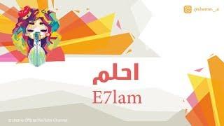 شيمي | احلم E7lam - النسخة الأصلية 2015