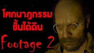 โศกนาฏกรรมชั้นใต้ดิน - Resident Evil 7: DLC Nightmare