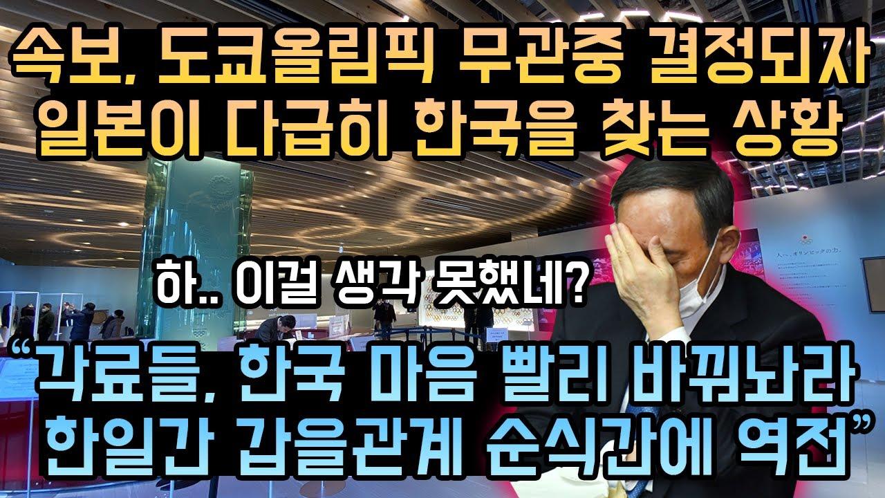 속보, 도쿄올림픽 무관중 결정되자 일본이 다급히 한국을 찾는 상황
