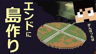 【カズクラ】エンドに島作ってみたw マイクラ実況 PART790