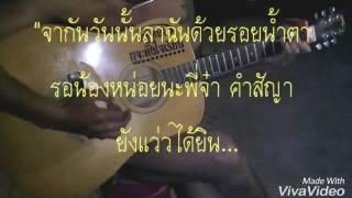 ุวอนพ่อขุน-ชัย สานุวัฒน์/cover by bonindy