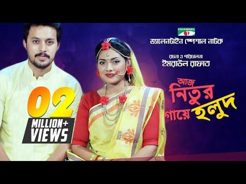 Aj Nitur Gaye Holud   Valentine Natok 2018   Tisha   Irfan Sazzad   Channel i TV