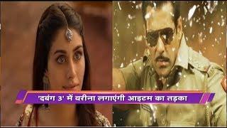 Dabangg 3: Munna Badnam Song | Salman Khan, Warina Hussain | Dabangg 3 Item Songs