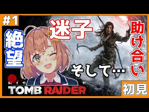 【Rise of the tomb raider】ひまわり探検隊!ひまわり探検隊【初見】