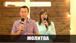 Дмитрий и Инна Лео молятся о здоровье мужчин и женщин