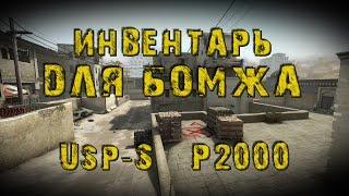 ИНВЕНТАРЬ ДЛЯ БОМЖА   USP-S и P2000   Красивые и дешевые скины