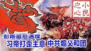 彭斯最后通牒 习帝打歪主意 中共煽义和团 2018.11.17 No.294