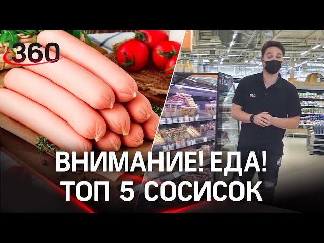 """""""Внимание! Еда!"""": пять самых популярных сосисок"""