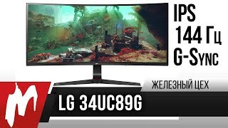 Обновление идеала — LG34UC89G — Железный цех — Игромания