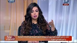 نهاية الاسبوع   سيناريوهات ضرب امريكا لسوريا و ماعلاقة الجيش المصرى بالضربة يجيب الصحفى بشير حسن