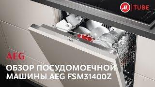 Обзор посудомоечной машины AEG FSM31400Z