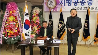 2020년 지평공파 종중 정기총회2