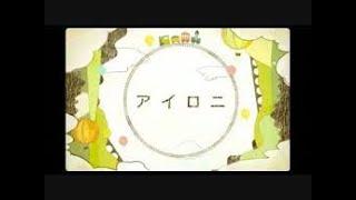 【アイロニ】まじ娘 歌ってみた Majiko-irony-singing
