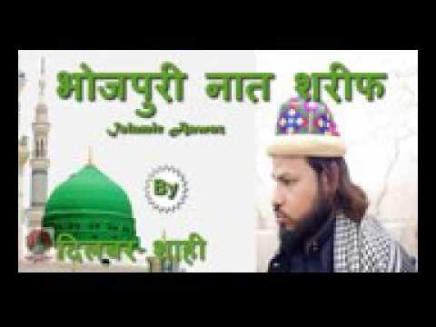 Dilbar Shahi Naat  Bhojpuri Naat Sharif Ham Madina Jaybe Islamic Aawaz Naat Sh