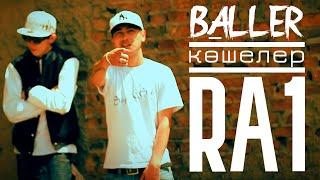 Baller ft  Ra1   Көшелер