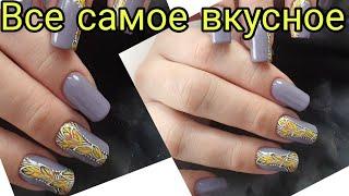 самое вкусное только дизайн ногтей гель лак и литье пигментами быстрый и простой дизайн ногтей