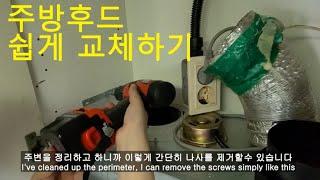 주방후드 교체/초간단 …
