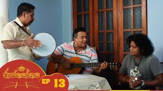 Raja Yogaya | Episode 13 - (2018-08-01) | ITN Thumbnail