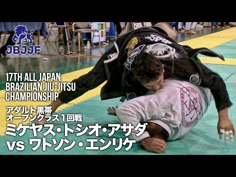 【第17回全日本柔術】ミケヤス・トシオ・アサダ vs ワトソン・エンリケ