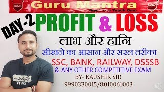 PROFIT & LOSS DAY-2 SSC, BANK, RAILWAY, and any other Competition exam. (सीखें आसान तरीक़े से)