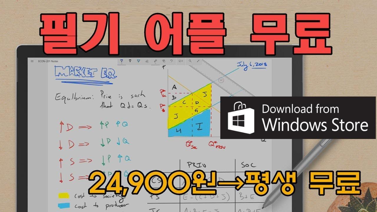 일단 무조건 다운! 필기를 편하게 하는 윈도우용 필기 어플 펜북 무료 다운로드(24,900원→무료)