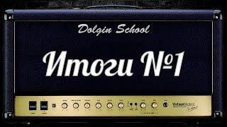 Уроки игры на электрогитаре  Итоги №1 Dolgin School