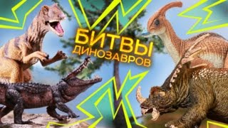 Динозавры Мелового Периода [ Мега Дино-Профайл ] ⚔ БИТВЫ ДИНОЗАВРОВ | Документальный фильм