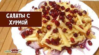 Самые простые салаты с Хурмой/ 3 рецепта