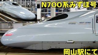 Vol.494 九州新幹線から直通してきたN700系8000番台のみずほ号が岡山駅にやってきた!みずほ608号新大阪行き 入線&発車
