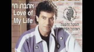 حايم موشي اجمل اغاني عبري قديم
