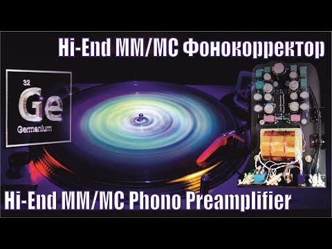 MM/MC Фонокорректор На Германиевых Транзисторах